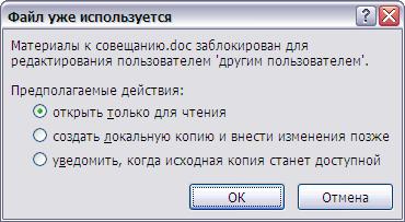 Заблокирован пользователем «другим пользователем»