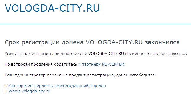 Администрация Вологды не заплатила за домен вовремя