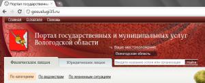 """Ворованная гарнитура """"Артемиус"""" на вологодском сайте gosuslugi35.ru"""